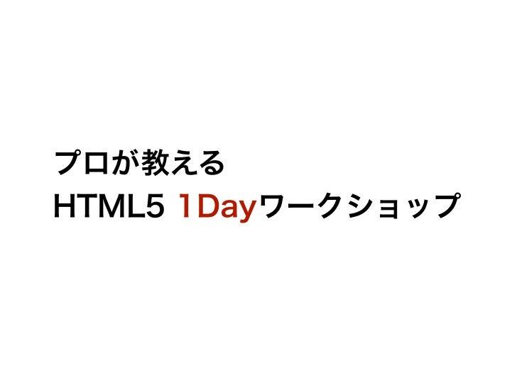 プロが教えるHTML5 1Dayワークショップ