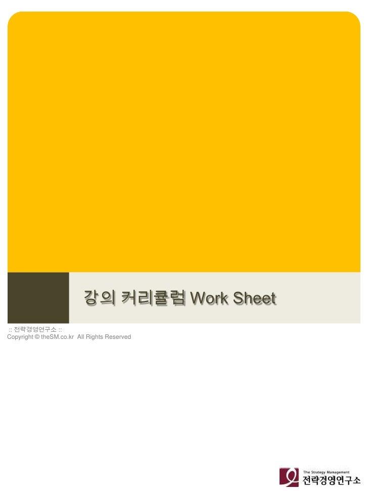 강의 커리큘럼 Work Sheet<br /> :: 전략경영연구소 ::<br />Copyright © theSM.co.kr  All Rights Reserved<br />