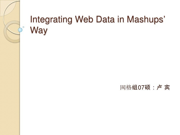 Integrating Web Data in Mashups' Way<br />网格组07硕:卢 宾<br />