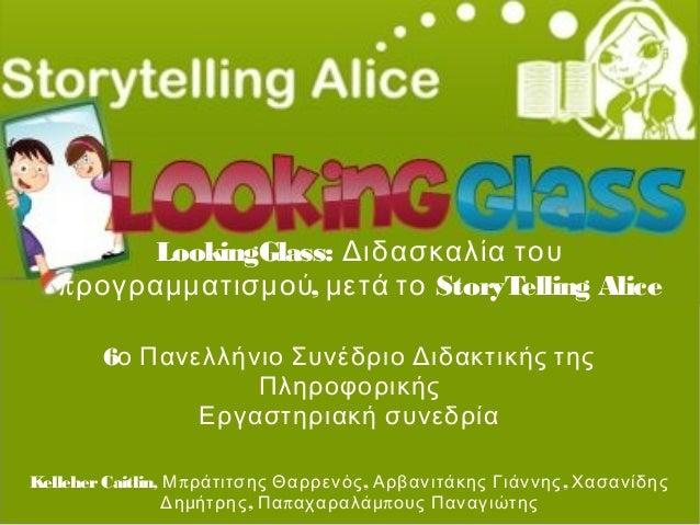 6ο Πανελλήνιο Συνέδριο Διδακτικής τηςΠληροφορικήςΕργαστηριακή συνεδρίαLookingGlass: Διδασκαλία τουπ , StoryTelling Aliceρο...