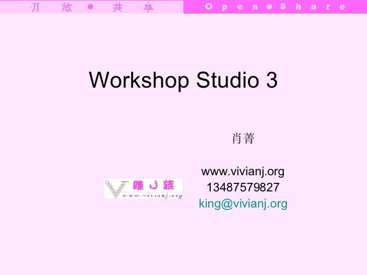 Workshop Studio 3 肖菁 www.vivianj.org 13487579827 [email_address]