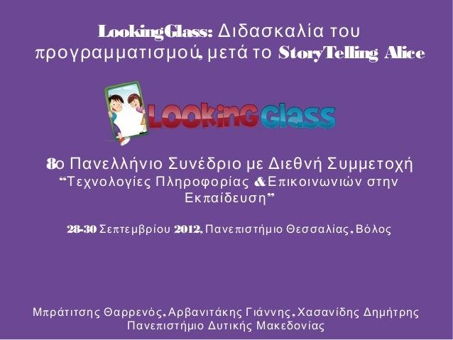 "LookingGlass: Διδασκαλία τουπ , StoryTelling Aliceρογραμματισμού μετά το8ο Πανελλήνιο Συνέδριο με Διεθνή Συμμετοχή"" & πΤεχ..."