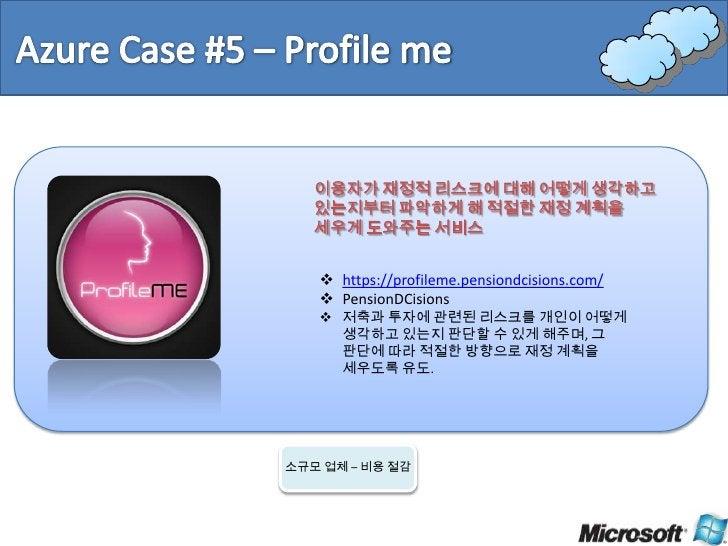 "Azure Case #2 - LifeTracks<br />""What are you doing?""을 텍스트와 멀티미디어, 그리고 과거/현재/미래의 타임라인으로 작성할 수 있는 소셜 네트워크 서비스<br /><ul><li>..."