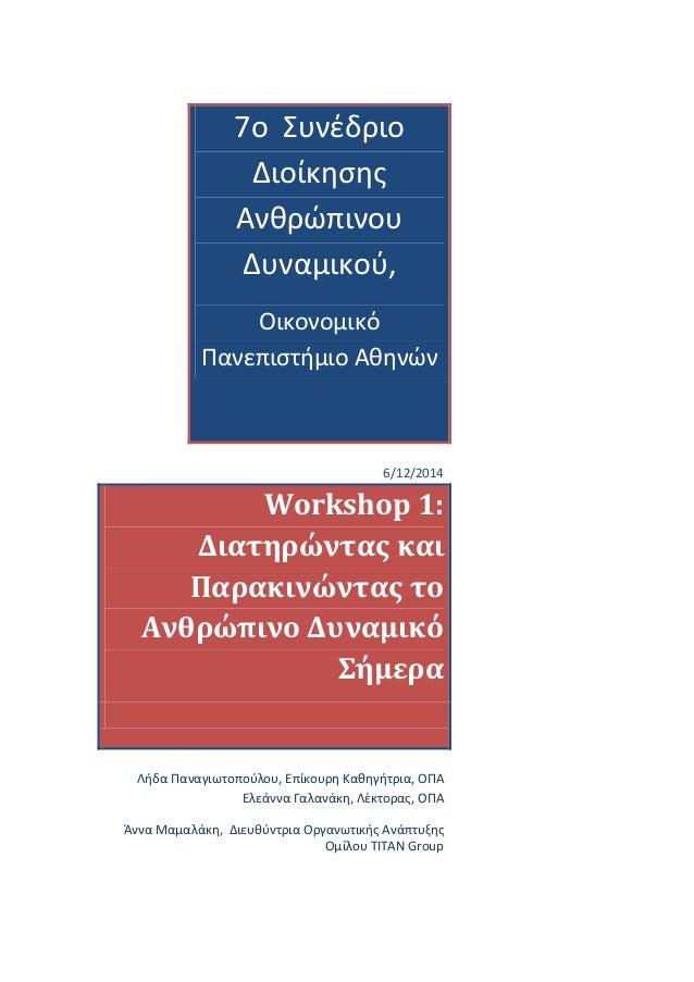 7o Συνέδριο Διοίκησης Ανθρώπινου Δυναμικού, Οικονομικό Πανεπιστήμιο Αθηνών 6/12/2014 Workshop 1: Διατηρώντας και Παρακινών...