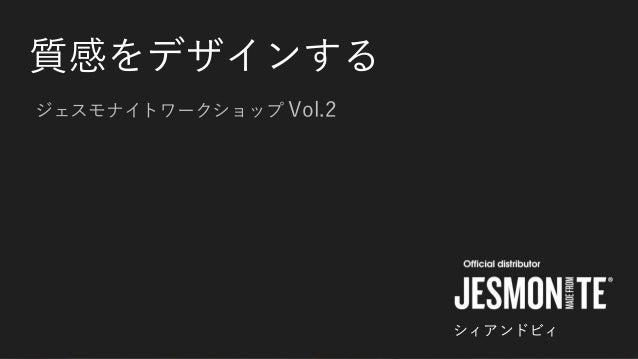 質感をデザインする ジェスモナイトワークショップ Vol.2 シィアンドビィ