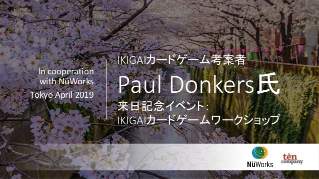 IKIGAIカードゲーム考案者 Paul Donkers氏 来日記念イベント: IKIGAIカードゲームワークショップ Incooperation withNüWorks TokyoApril2019