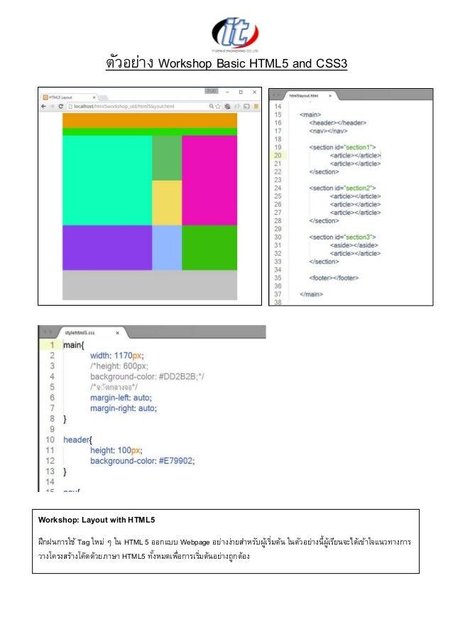ตัวอย่าง Workshop Basic HTML5 and CSS3 Workshop: Layout with HTML5 ฝึกฝนการใช้ Tag ใหม่ ๆ ใน HTML 5 ออกแบบ Webpage อย่างง่...