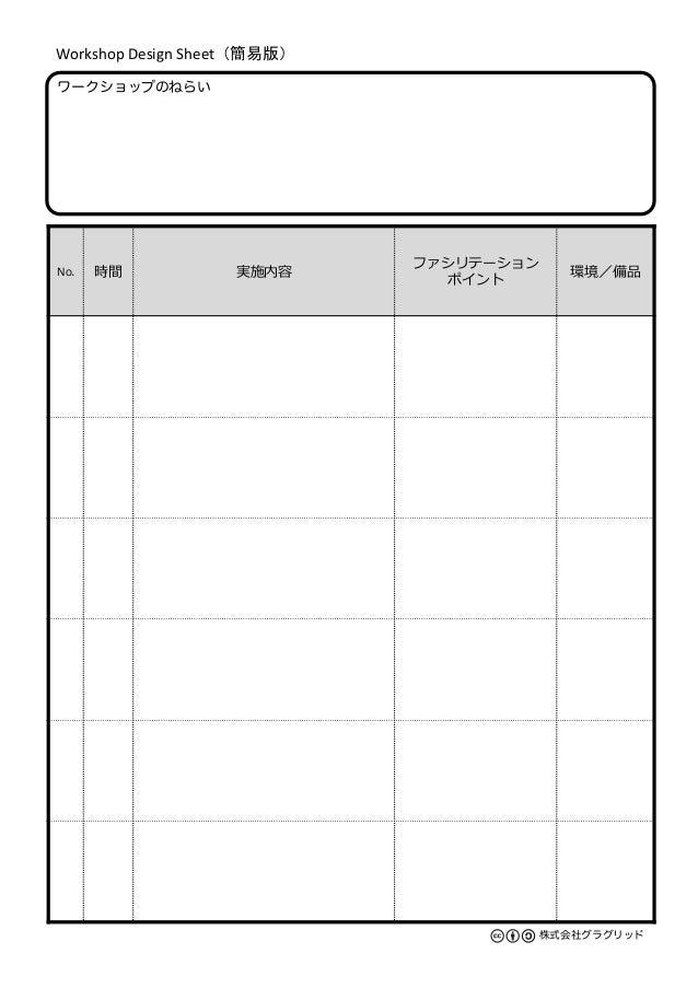 Workshop design sheet  for biginner