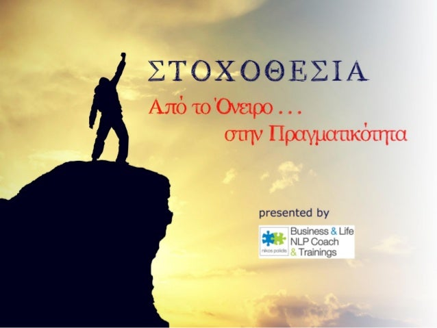 Ας συστηθούμε… Νίκος Πολίδης Business & Life NLP Coach, Soft-Skills Trainer www.polidis.gr info@polidis.gr www.linkedin.co...