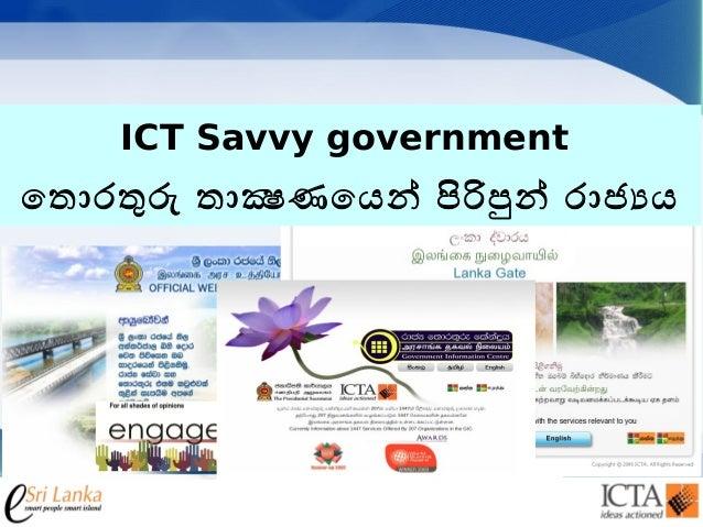 ICT Savvy government ොතොරතර තොකණොයන පරපන රොජ්ය