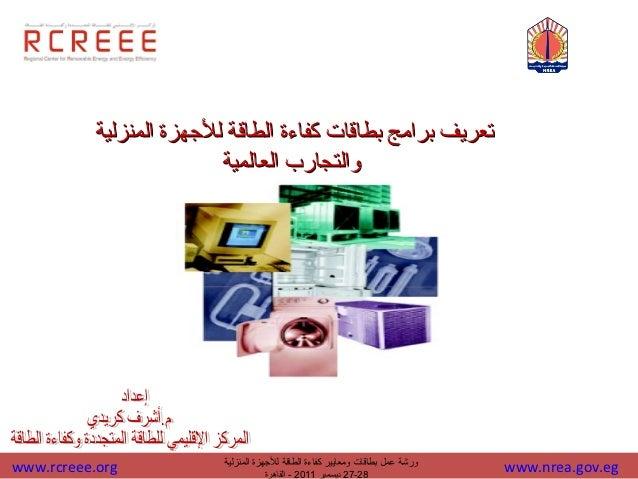 تعريف برامج بطاقات كفاءة الطاقة للهجهزة المنزلية                          والتجارب العالمية                         و...