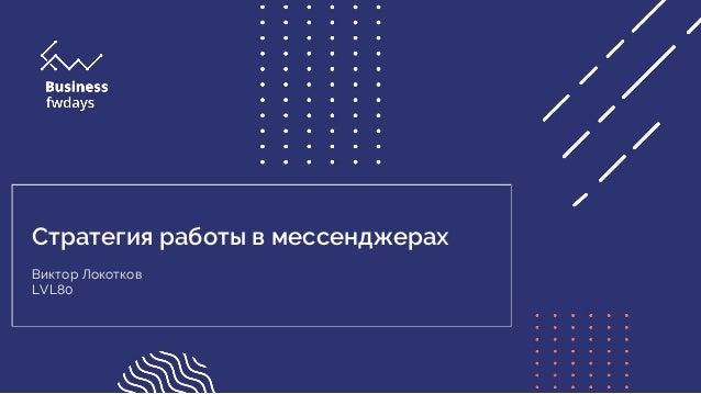 Стратегия работы в мессенджерах Виктор Локотков LVL80