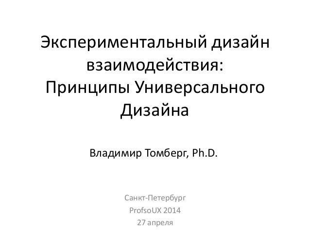 Экспериментальный дизайн взаимодействия: Принципы Универсального Дизайна Санкт-Петербург ProfsoUX 2014 27 апреля Владимир ...