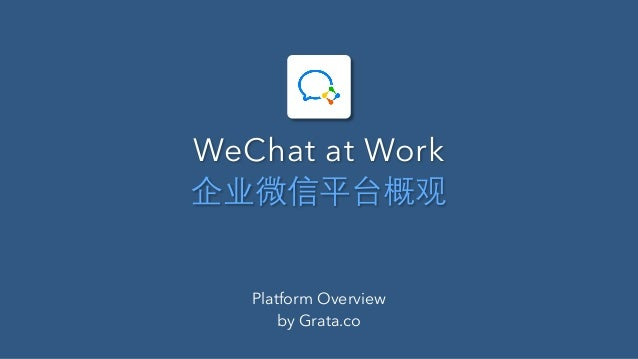 WeChat at Work 企业微信平台概观 Platform Overview by Grata.co