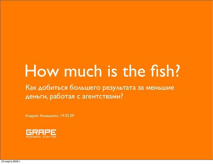 How much is the fish?                    Как добиться большего результата за меньшие                    деньги, работая с а...