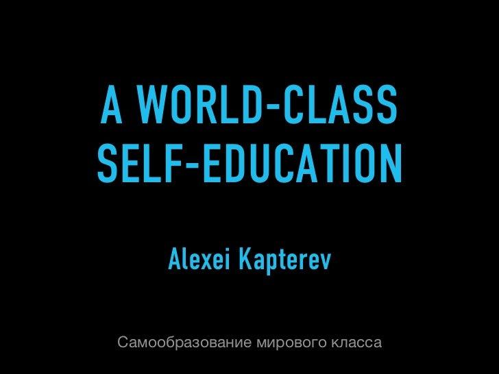 A WORLD-CLASSSELF-EDUCATION      Alexei Kapterev Самообразование мирового класса