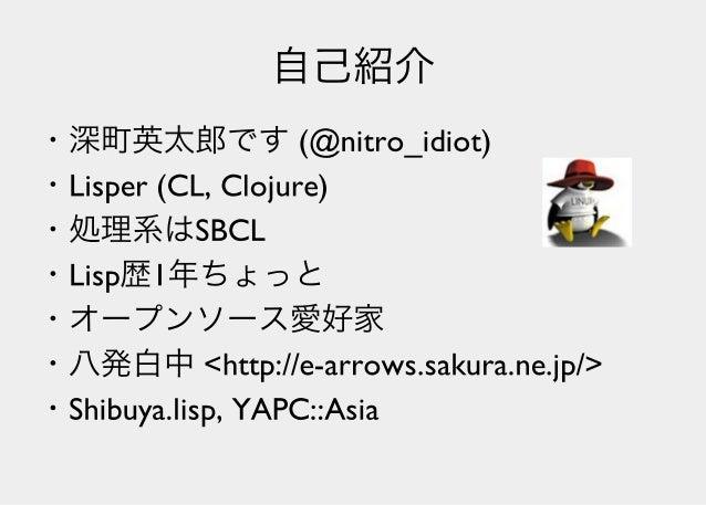 Lisperの見る世界 Slide 2