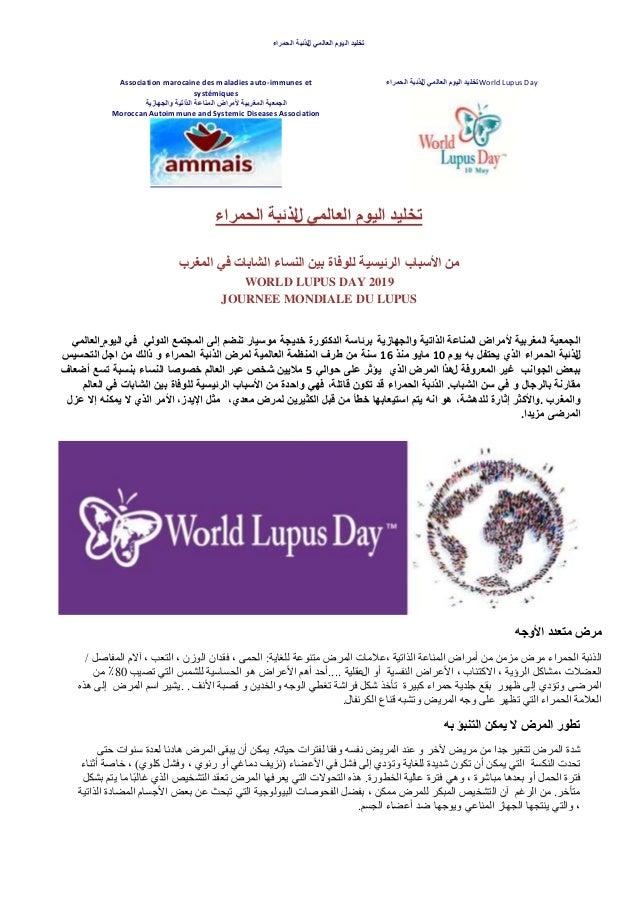 ًالعالم الٌوم تخلٌدلالحمراء لذئبة World Lupus Dayًالعالم الٌوم تخلٌدلالحمراء لذئبةAssociation maro...