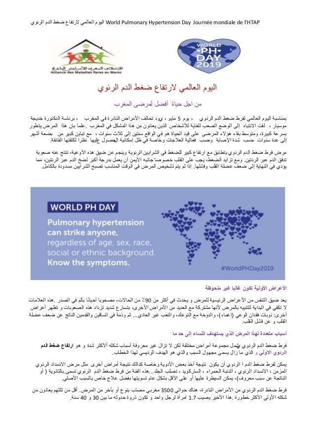 ًالعالم الٌومالالرئوي الدم ضغط رتفاع World Pulmonary Hypertension Day Journée mondiale de l'HTAP ًالعالم ...