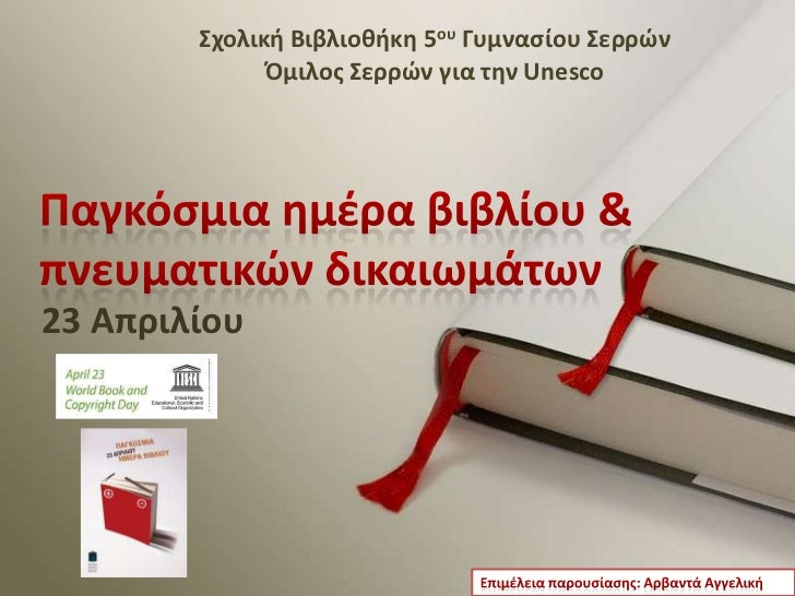 Παγκόσμια ημέρα βιβλίου & πνευματικών δικαιωμάτων<br />23 Απριλίου<br />Σχολική Βιβλιοθήκη 5ου Γυμνασίου Σερρών<br />Όμιλο...
