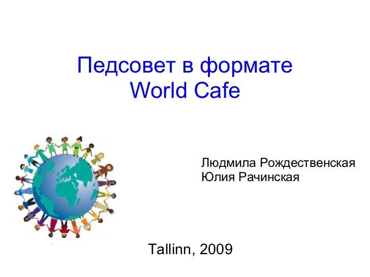 Педсовет в формате World Cafe Tallinn, 2009 Людмила Рождественская Юлия Рачинская