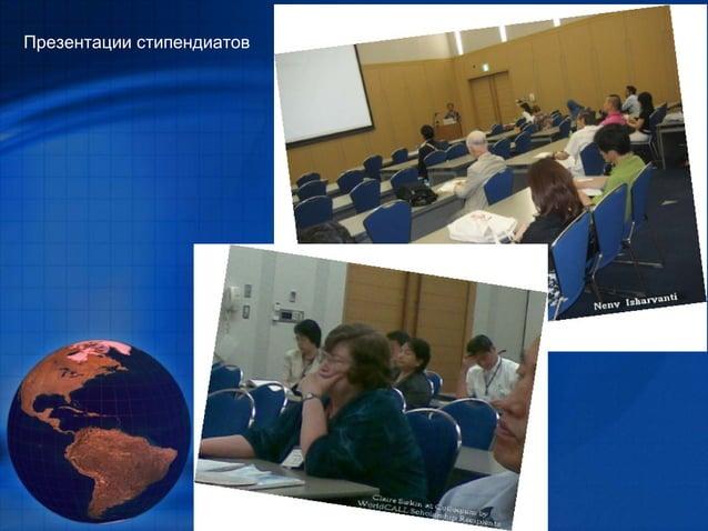 Презентации стипендиатов