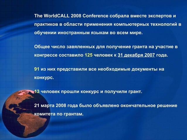 The WorldCALL 2008 Conference собрала вместе экспертов ипрактиков в области применения компьютерных технологий вобучении и...