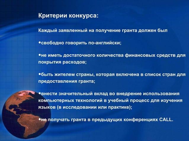 Критерии конкурса:Каждый заявленный на получение гранта должен был•свободно говорить по-английски;•не иметь достаточного к...