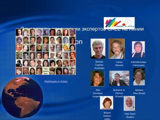Основатели ассоциации экспертов CALL на линииWebheads in ActionWebheads in ActionMichaelCoghlan(Australia)VanceStevensDafn...