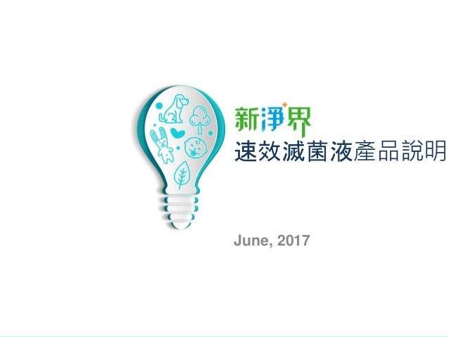 June, 2017 速效滅菌液產品說明