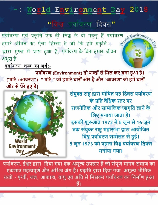 पर्यावरण, ईश्वर द्वयरय दिर्य गर्य एक अमूल्य उपहयर है जो संपूणा मयनव समयज कय एकमयत्र महत्वपूणा और अदिन्न अंग है। प्रकृ दि द...
