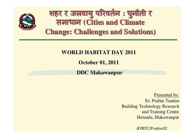 शहर र जलवायु प रवतन : चुनौती र  समाधान (Cities and ClimateChange: Challenges and Solutions)    WORLD HABITAT DAY 2011     ...