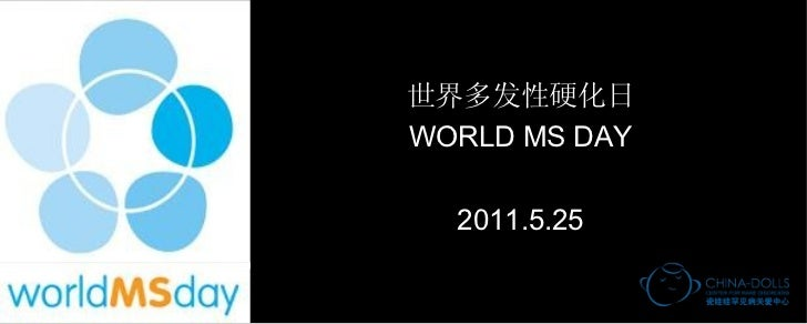 世界多发性硬化日 WORLD MS DAY 2011.5.25