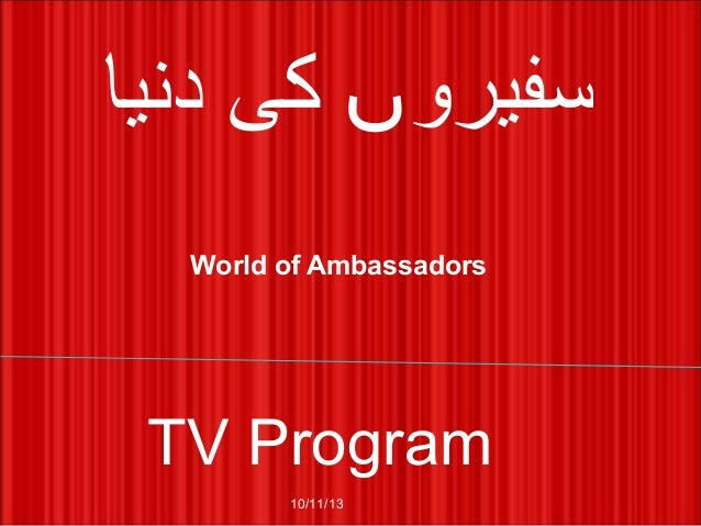 World of Ambassadors 10/11/13 ‫دنیا‬ ‫کی‬ ‫سفیرو‬‫ں‬ TV Program