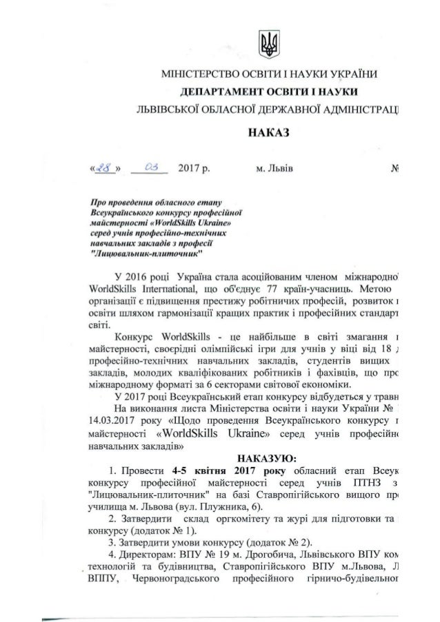 про проведення обласного_етапу_всеукраїнського конкурс_world_skills_ukraine (1)