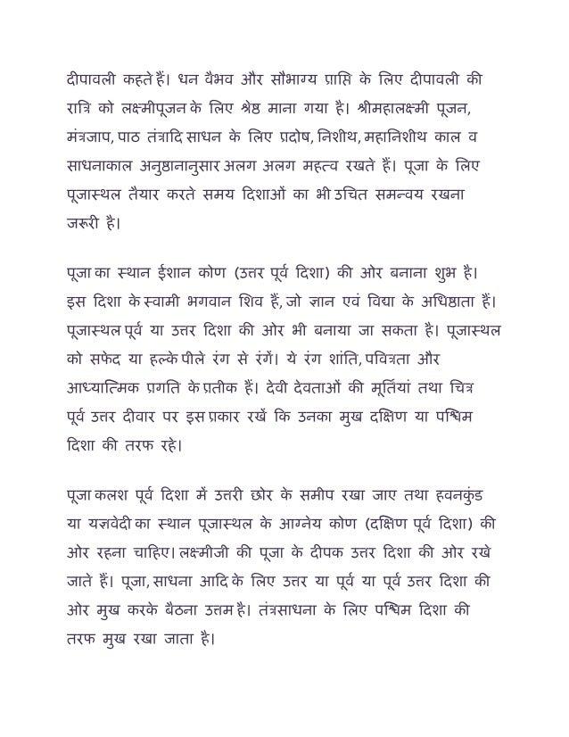 Tremendous Diwali Poojan Vidhi In Hindi Download Free Architecture Designs Estepponolmadebymaigaardcom