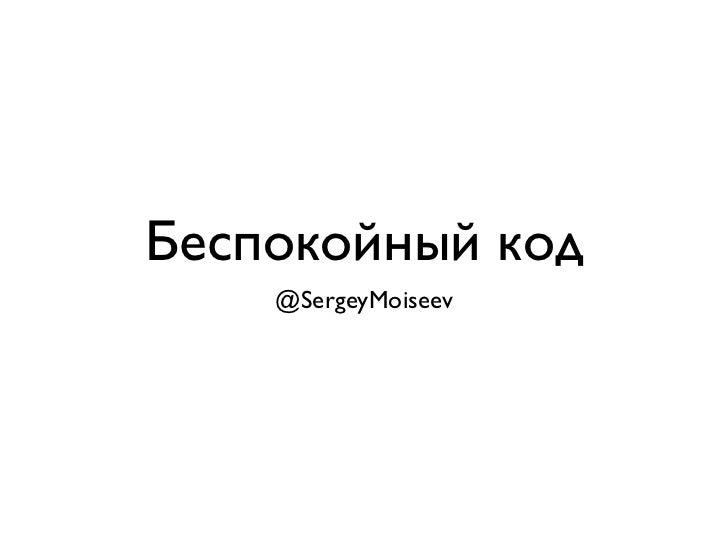 Беспокойный код    @SergeyMoiseev