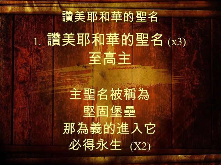 讚美耶和華的聖名 <ul><li>1.  讚美耶和華的聖名 (x3) </li></ul><ul><li>至高主 </li></ul><ul><li>主聖名被稱為 </li></ul><ul><li>堅固堡壘 </li></ul><ul><li...