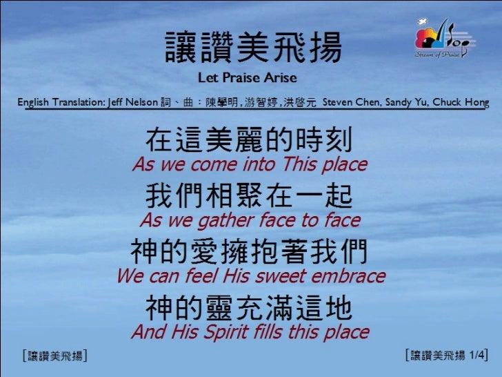 讓讚美飛揚  <1/4> Let Praise Arise