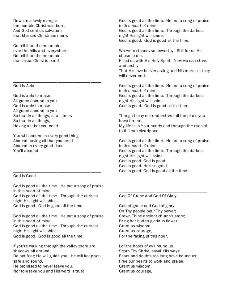 All god songs list