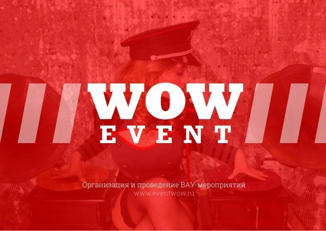 WOW event