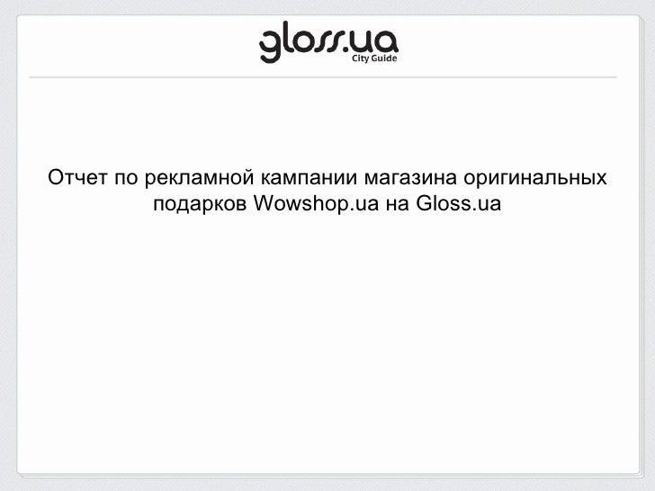 Отчет по рекламной кампании магазина оригинальных          подарков Wowshop.ua на Gloss.ua