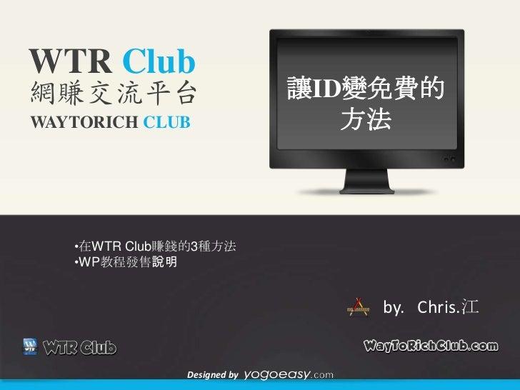 WTR Club網賺交流平台                      讓ID變免費的WAYTORICH CLUB                 方法   •在WTR Club賺錢的3種方法   •WP教程發售說明              ...