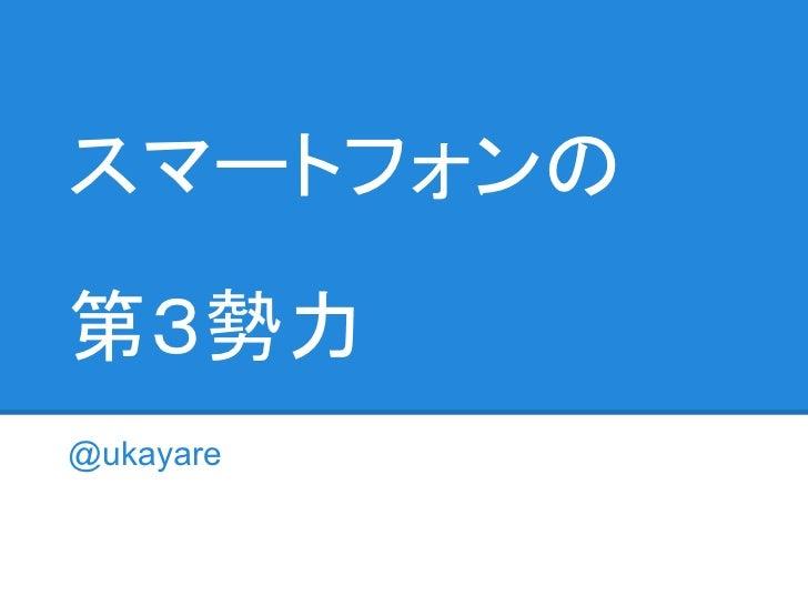 スマートフォンの第3勢力@ukayare