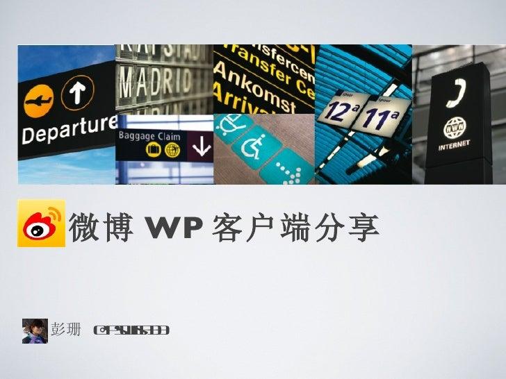 微博 WP 客户端分享彭珊 @ s is3    pwh3