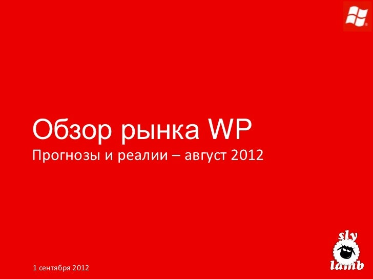 Обзор рынка WPПрогнозы и реалии – август 20121 сентября 2012