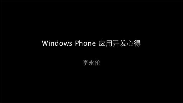 Windows Phone 应用开发心得        李永伦