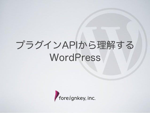プラグインAPIから理解するWordPress