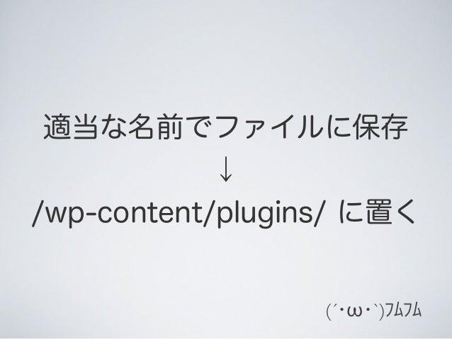 適当な名前でファイルに保存↓/wp,content/plugins/ に置く(´・ω・`)フムフム