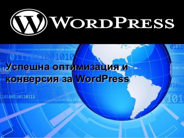 Click to add Text Успешна оптимизация иУспешна оптимизация и конверсия за WordPressконверсия за WordPress